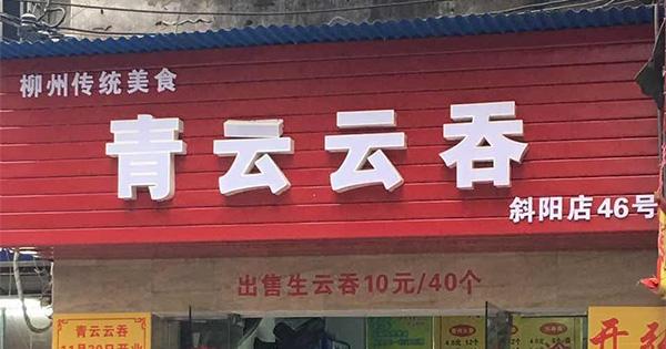 青云云吞【斜阳店46号】