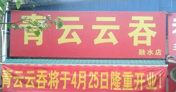 青云云吞【融水店】