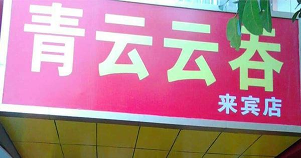 青云云吞【来宾店】