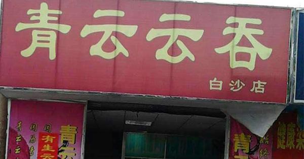 青云云吞【白沙店】