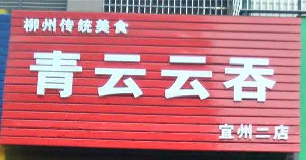 青云云吞【宜州二店】