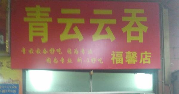 青云云吞【福馨店】