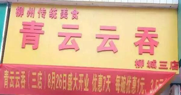 青云云吞【柳城三店】