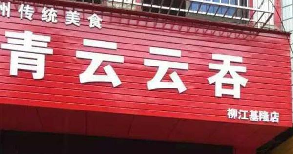 青云云吞【柳江基隆店】