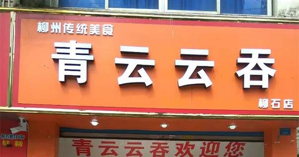 青云云吞【柳石店】