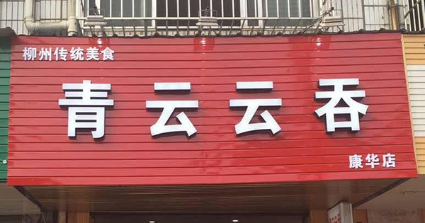 青云云吞【康华店】