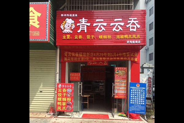 武鸣福瑞店